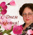 С Днем Рождения Галина Андреевна!